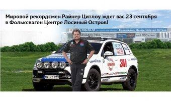 Райнер Цитлоу расскажет о самом сложном автопробеге в карьере