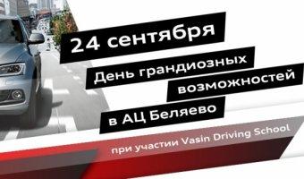 День грандиозных возможностей в АЦ Беляево
