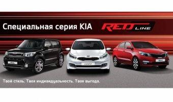 «АВТОРУСЬ» представляет специальную серию автомобилей KIA RED Line