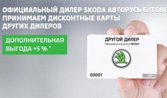 Плюс 5% к преимуществам любого дилера в «АВТОРУСЬ БУТОВО»!