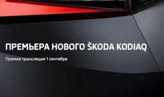 Незабываемая премьера: ŠKODA Kodiaq