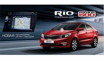 KIA Rio лимитированной серии Premium 500 уже в наличии в автосалонах «АВТОРУСЬ»!