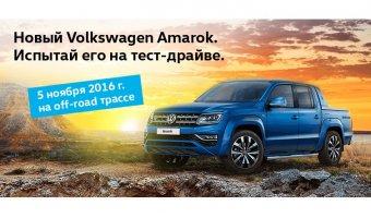 «АВТОРУСЬ» приглашает на внедорожный тест-драйв нового Volkswagen Amarok!