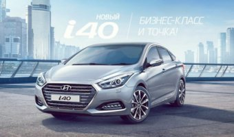 Hyundai i40 по ценам 2015 года в Автоцентр Сити Юг!