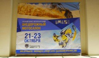 IMIS OFF Road 2016