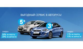 Как владельцы Hyundai могут сэкономить 50% на сервисе?