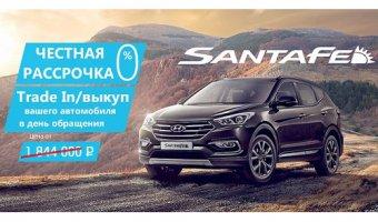 Hyundai Santa Fe Premium по ценам 2015 года!