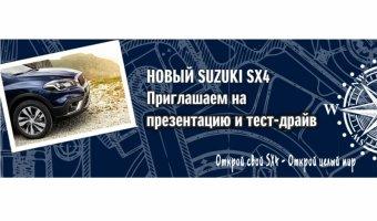 «АВТОРУСЬ» приглашает на тест-драйв нового Suzuki SX4 с турбомотором