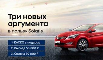 Три весомых аргумента в пользу Hyundai Solaris