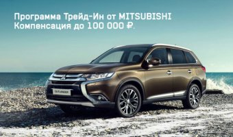 Обмен проще, выгода больше: акция на Mitsubishi Outlander от Дилерского центра «АВТОРУСЬ»
