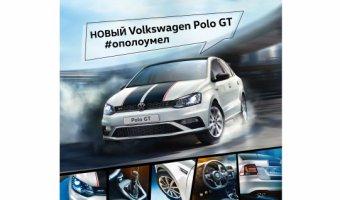 Новый Volkswagen Polo GT выходит на старт!