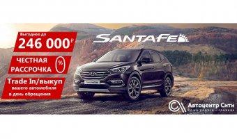 Ликвидация склада! Hyundai Santa FE с выгодой до 246 000 ₽