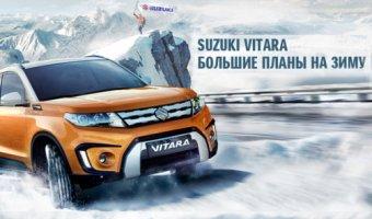 Приключения начинаются, Suzuki Vitara готов к старту!