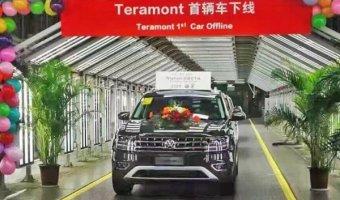 В Китае началась сборка Volkswagen Teramont