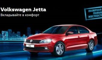 Ценность выше, чем цена: Volkswagen Jetta – вложение в комфорт и безопасность