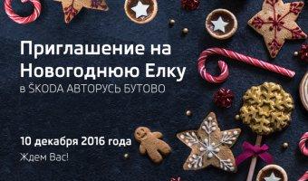 ŠKODA АВТОРУСЬ БУТОВО приглашает на Новогодний утренник!