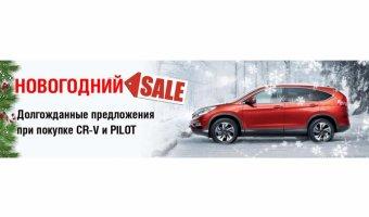 «АВТОРУСЬ» приглашает поклонников Honda на новогодний sale