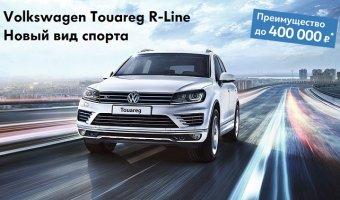 Volkswagen Touareg в эксклюзивной серии на особых условиях