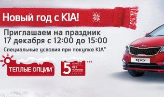 Новый год с KIA: АВТОРУСЬ приглашает на праздник