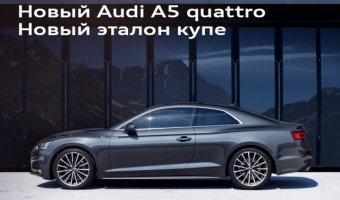 Презентация нового Audi A5 Coupé в АЦ Беляево