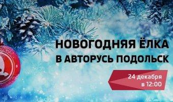 «АВТОРУСЬ» приглашает на семейный новогодний праздник!