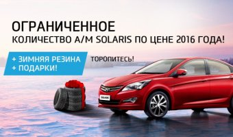 Лидеры рейтинга: популярные модели Hyundai на особых условиях