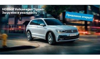 Новый Volkswagen Tiguan доступен для заказа в автосалонах «АВТОРУСЬ»!