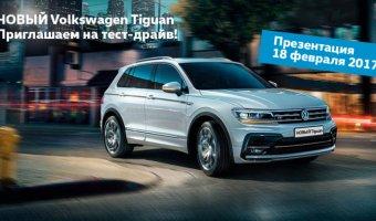 Volkswagen Tiguan трансформирует реальность! Знакомство с новинкой