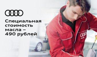 Ценные привилегии для клиентов АЦ Беляево