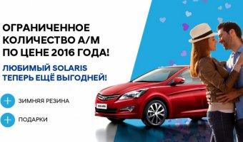 Hyundai Solaris на условиях 2016 года плюс подарки!