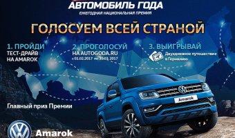 Участники тест-драйва Volkswagen Amarok смогут выиграть поездку в Ганновер!