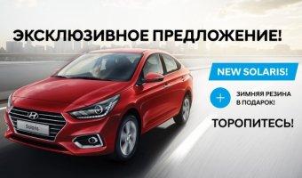 Приятный сюрприз для покупателей нового Hyundai Solaris!