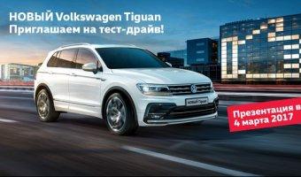 Первый весенний выходной и самая яркая премьера: Volkswagen Tiguan!