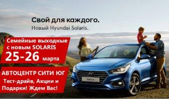 Презентация Hyundai Solaris 2017 в Автоцентр Сити Юг!