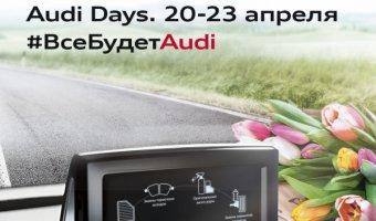 Audi Days c 20 по 23 апреля. #ВсеБудетAudi