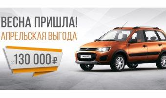 До 130 000 руб. на покупку LADA в апреле!