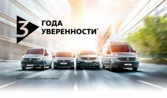 Коммерческие автомобили Volkswagen: 3 года уверенности + КАСКО с выгодой 50%