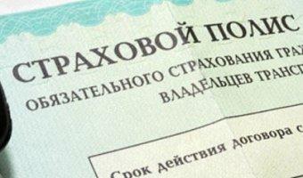 Единый полис КАСКО-ОСАГО может появиться в России