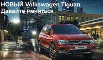 Новый Volkswagen Tiguan: комфорт на любой дороге.