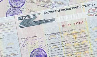 С 1 июля Россия перейдет на электронные ПТС