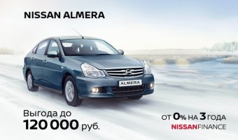 Выгода до 120 000 рублей на Nissan Almera