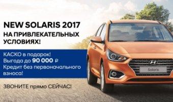 Эксклюзивные предложения по покупке Нового Hyundai Solaris