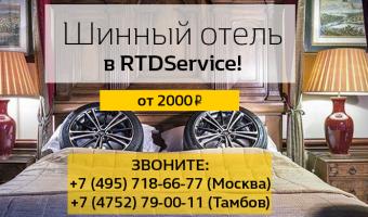 Шинный сервис в RTDService