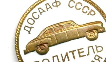 Автошкола ДОСААФ в Санкт-Петербурге
