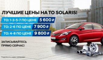 Финальное снижение цен на весенний сервис Hyundai