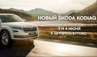 Презентация нового ŠKODA KODIAQ: время познавать новое