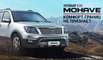 Новый KIA Mohave: комфорт и мощность без границ