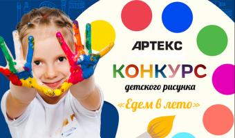 АРТЕКС проводит конкурс «Едем в лето»