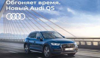 Будущее наступило: Audi Q5 готов предстать перед широкой публикой