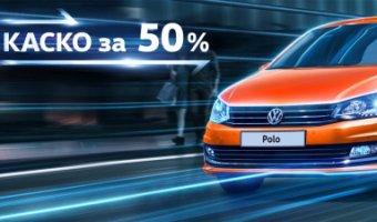 Volkswagen Polo можно застраховать за полцены!